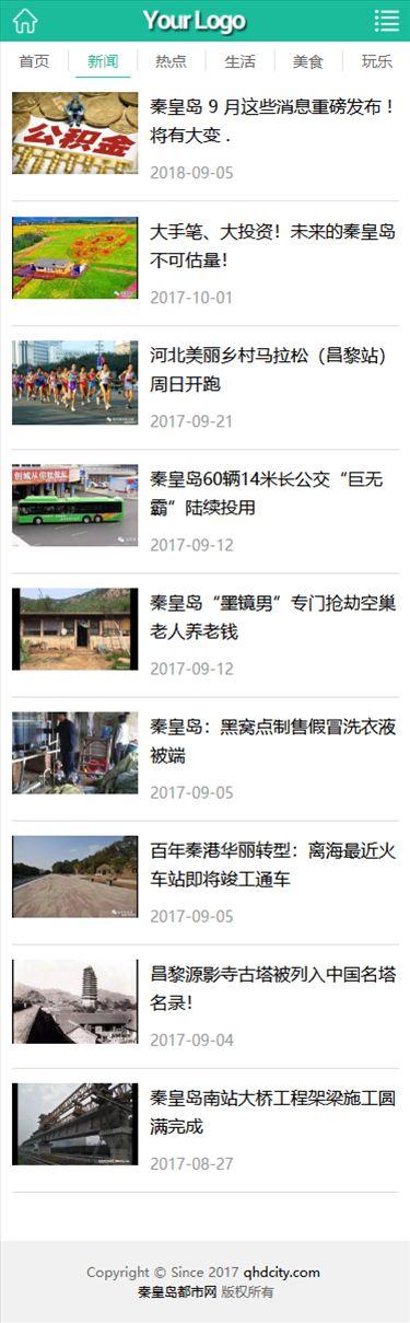 移动端列表页